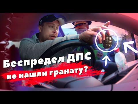 ГИБДД / ДПС / ГАИ / БЕСПРЕДЕЛ / ПОЛИЦИЯ / МОСКВА