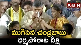 ముగిసిన చంద్రబాబు ధర్మపోరాట దీక్ష | CM Chandrababu Dharma Porata Deeksha Ends