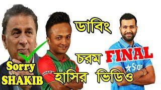 Shakib Al Hasan vs Sunil Gavaskar Dubbing   Before FINAL   50K Special Video   Sports Talkies