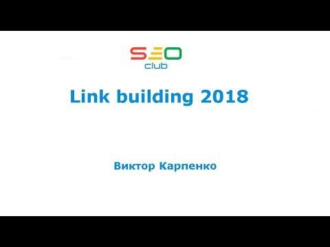 Link building 2018 - Виктор Карпенко (SEO Club Ukraine)