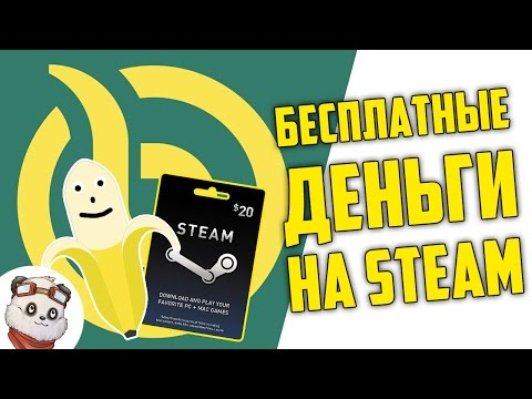 Бесплатные Деньги на STEAM