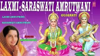 Download Laxmi Saraswati Amritwanee Anuradha Paudwal Video Song
