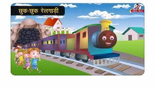 Chuk chuk rail gadi Hindi Rhymes   Hindi Rhymes For Kids   Nursery Hindi Rhymes