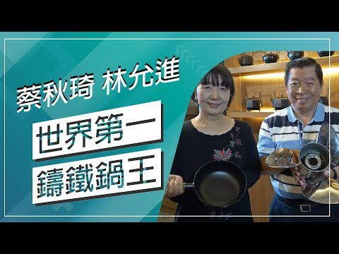 台灣-草地狀元-20180108 1/2-省時省油鐵鍋專家