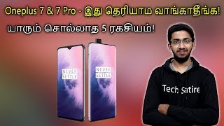 Oneplus 7 Pro & Oneplus 7 - யாரும் சொல்லாத 5 ரகசியம்! இது தெரியாம வாங்காதீங்க! | Tamil