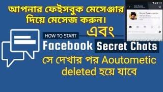 Messenger the secret massage with facebook Bangla
