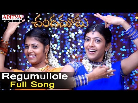 Regumullole Full Song ll Chandamama Songs ll Siva Balaji,Navadeep, Kajal,Sindhu Menon
