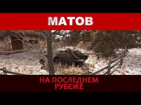 Матов Алексей - На последнем рубеже