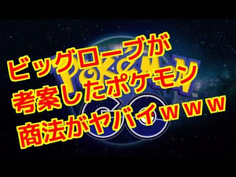 【ポケモンGO攻略動画】ニュース ポケモンゴーの裏技や効率プレイ  – 長さ: 1:31。