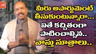 Vastu Tips For Purchasing New Apartments | Pandit Sai Ram