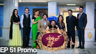 Kaisi Khushi Le Ke Aya Chand Episode 51 Promo Mon-Tue at 8:10pm on A-Plus TV