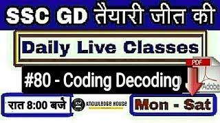 #Class 80 लाइव क्लास ssc gd live classes - Reasoning मंत्रा - Coding Decoding
