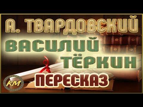 Василий Тёркин. Александр Твардовский