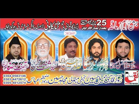 25 April  2019 Live Jashin e Pak Mukhtar Colony Gujranwala (NaqiNetwork Live.)