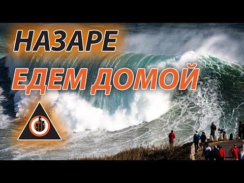 ЕДЕМ ДОМОЙ, Самые большие волны в мире, НАЗАРЕ , Хамон в Испании