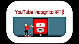 YouTube Incognito क्या है - tech help with suneel