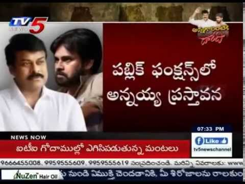 Pawan Kalyan to Join with Chiranjeevi | Movie Special : TV5 News