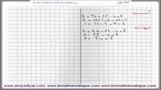 تمرين 1 درس العمليات على الأعداد الصحيحة و العشرية