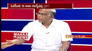 Special Debate on 10% Reservation for General Category | Journalist Time