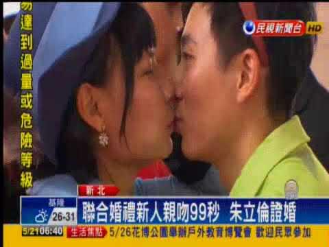 民視_0520_新北市聯合婚禮,新人創意扮裝如嘉年華。