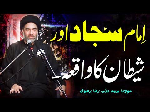 Imam Sajjad (a.s) Aur Shaitan Ka Waqaya.. | H.I Maulana Syed Ali Raza Rizvi | 4K