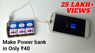 How to Make Powerful Power bank at home