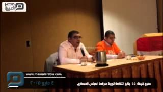 مصر العربية |  عمرو خليفة: 25  يناير انتفاضة ثورية سرقها المجلس العسكري