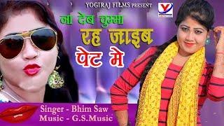 न देबो चुम्मा रह जाई पेट में    Na Debo Chumma RahJai Pet Me   Bhojpuri Express Song Bhim Saw
