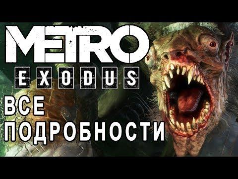 Metro Exodus - Все Подробности! Смотрите обзор игры метро исход (metro exodus)