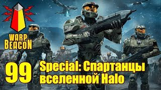 ВМ 99 - Либрариум Special: Спартанцы вселенной Halo
