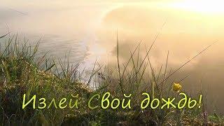Христианское караоке - Излей свой дождь !!!