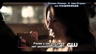 The Vampire Diaries Extended Promo - 4.03 - The Rager (RUS SUB)