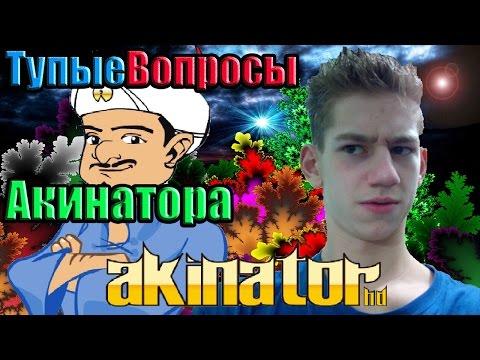 АКИНАТОР   УГАДЫВАЕМ ЮТУБЕРОВ !!!!
