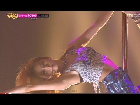 After School - First Love, 애프터스쿨 - 첫사랑, Music Core 20130622