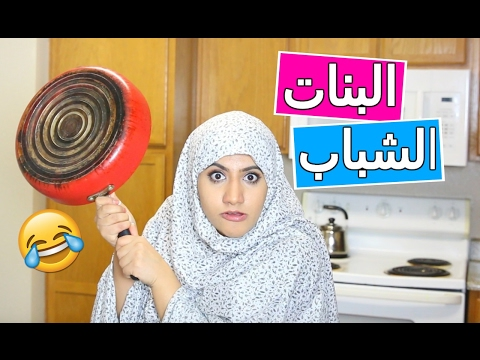 Download Lagu الفرق بين البنات والشباب مع الأم   Girls VS Boys with MOMS MP3 Free