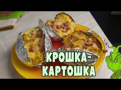 Крошка картошка в домашних условиях в духовке