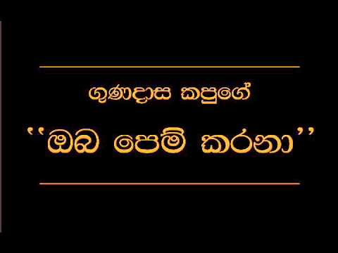 Oba Pem Karana - Gunadasa Kapuge.wmv video