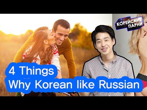 4 причины любить русских | Корейские парни Korean guys