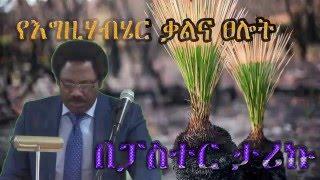 Preaching by Pastor Tariku Tewdros and Zemari Awtaru Kebede