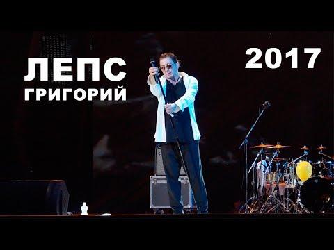 Григорий Лепс на Славянском базаре 2017 в Витебске