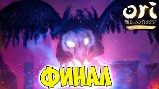 ТРАГИЧНЫЙ ФИНАЛ ИГРЫ ▶ Ori and the Blind Forest прохождение #15