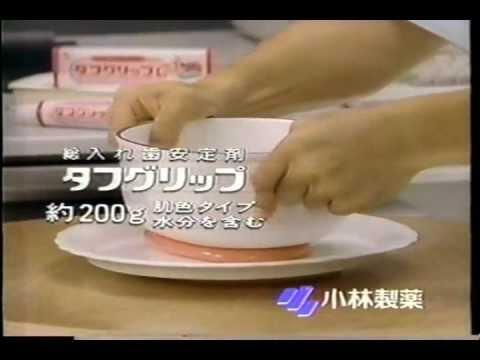 タフグリップ CM【黒田アーサー】1991 小林製薬