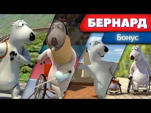 БЕРНАРД - Бонус-серии | Сборник серий в HD