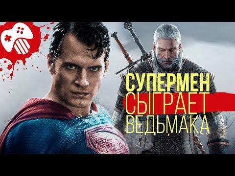 Супермен станет ведьмаком, Spider-Man сел в лужу и секреты нового альбома Eminem