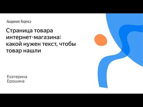 024. Страница товара интернет магазина какой нужен текст, чтобы товар нашли – Катерина Ерошина