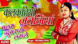KALKATIYA NACHANIYA | Latest Bhojpuri Lokgeet Title Audio Song 2017 | Singer - Priyanka Payal