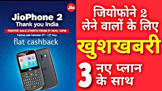 Jio Diwali 2018 Dhamaka offer: Jio Phone 2 open Sale from November 5 with new Recharge plans (HINDI)