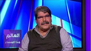 لقاء خاص مع رئيس حزب الاتحاد الديمقراطي الكردي السوري صالح مسلم
