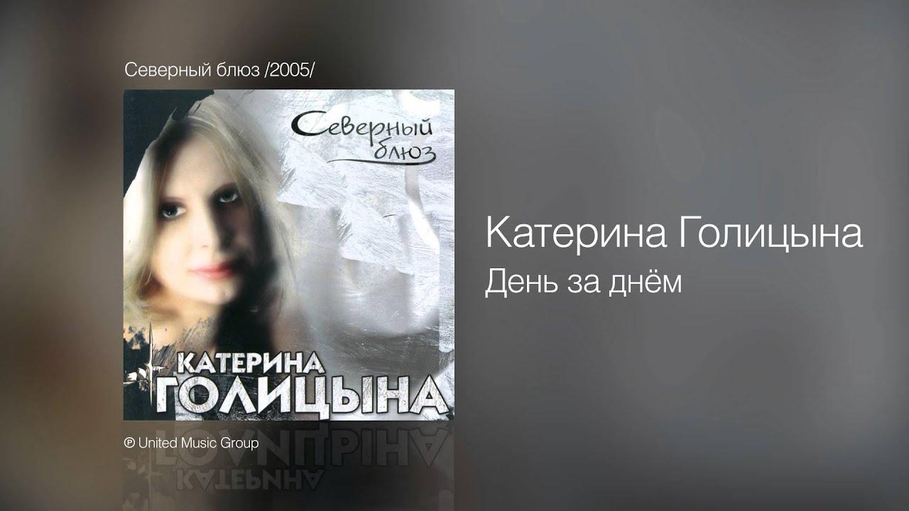Михаил шуфутинский катерина голицына и любовь шепилова новый год