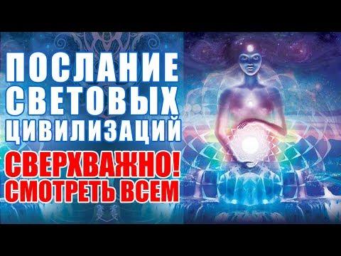 СВЕРХВАЖНО! Смотреть Всем | Послание Световых Цивилизаций для Эволюции Человечества Законы Вселенной